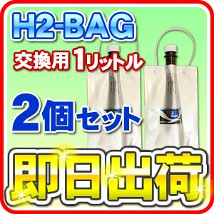 H2-BAG 交換用1リットル  水素水用真空保存容器 (エイチツーバッグ) 「2個セット」「あすつ...