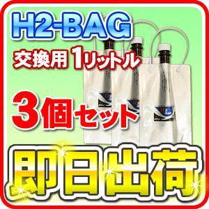 H2-BAG 交換用1リットル  水素水用真空保存容器 (エイチツーバッグ) 「3個セット」「あすつく対応」|nickangensuisosui
