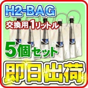 H2-BAG 交換用1リットル  水素水用真空保存容器 (エイチツーバッグ) 「5個セット」「あすつく対応」|nickangensuisosui
