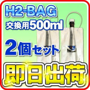 H2-BAG 交換用500ml  水素水用真空保存容器 (エイチツーバッグ) 「2個セット」  「あすつく対応」|nickangensuisosui