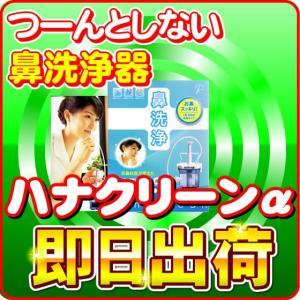 鼻洗浄器 ハナクリーンα ハナクリーンアルファ 家庭で簡単に鼻うがいが出来る