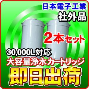 2本セット みずドクター(ION-10D)対応 日本電子工業対応(社外品)浄水カートリッジ 30,000L対応の大容量 浄水フィルター <1465>|nickangensuisosui