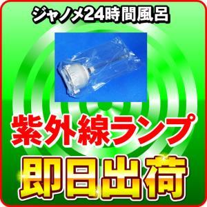 湯名人スーパーCT(BJ30-WH)対応 紫外線ランプユニッ...