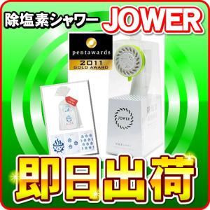 塩素除去シャワーヘッドJOWER(ジョワー) グリーン 水生活製作所 浄水シャワーヘッド JS211-G|nickangensuisosui