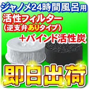 1月24日まで ジャノメ(蛇の目) 24時間風呂用 湯あがり美人・湯名人 活性フィルター(逆支弁ありタイプ) + バインド活性炭セット 「即日出荷」|nickangensuisosui