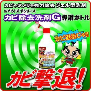 衝撃のカビ取りジェル洗剤G専用 スプレーボトル カビとりジェルタイプ カビ除去洗剤G 1Lと同時購入...