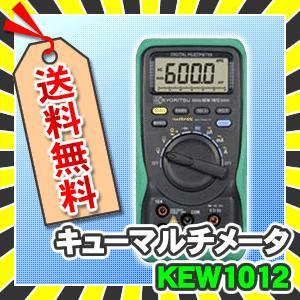 共立電気計器 KEW1012 キューマルチメータ(ホルスター付)|nickangensuisosui