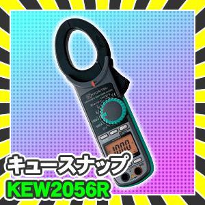 共立電気計器 KEW2056R (携帯用ケース付) クランプメータ キュースナップ|nickangensuisosui