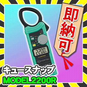 共立電気計器 KEW2200R キュースナップ 「あすつく対応」「送料無料」|nickangensuisosui
