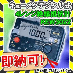 共立電気計器 KEW3022 キューメグ 「あすつく対応」「送料無料」|nickangensuisosui