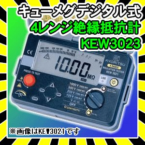 共立電気計器 KEW3023 デジタル式 4レンジ絶縁抵抗計 キューメグ 「送料無料」|nickangensuisosui