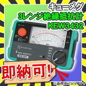 共立電気計器 KEW3432 キューメグ 3レンジ絶縁抵抗計(携帯用ケース付き) 「あすつく対応」「送料無料」|nickangensuisosui
