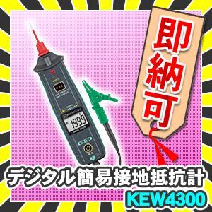 共立電気計器 KEW4300 デジタル簡易接地抵抗計(携帯用ケース付き) 「あすつく対応」「送料無料」|nickangensuisosui