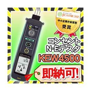 共立電気計器  KEW4500  コンセントN-Eテスタ 「あすつく対応」「送料無料」|nickangensuisosui