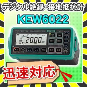 共立電気計器 KEW6022 携帯用ケース付 「あすつく対応」「送料無料」|nickangensuisosui