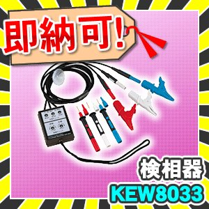 共立電気計器 KEW8033 検相器(携帯用ケース付) 「あすつく対応」「送料無料」|nickangensuisosui