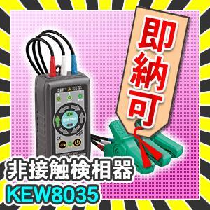 共立電気計器 KEW8035 非接触検相器(携帯ケース付き) 「あすつく対応」「送料無料」|nickangensuisosui