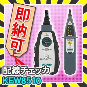 共立電気計器 KEW8510 配線チェッカ(携帯ケース付き) 「あすつく対応」「送料無料」|nickangensuisosui