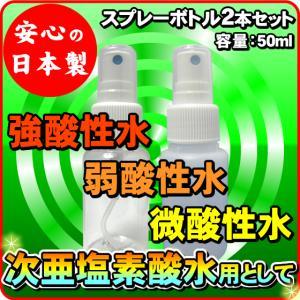 日本製 スプレーボトル2本 次亜塩素酸水(強酸性水)を生成可能なドラゴンビームと同時購入必要 単体注...