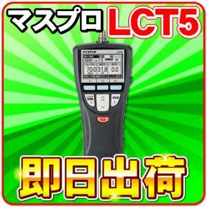 マスプロ LCT5 デジタルレベルチェッカー 4K・8K(3224MHz)の測定可能 3値(受信レベル、MER(C/N)、BER)同時測定可能 ※LCT4の後継機種|nickangensuisosui