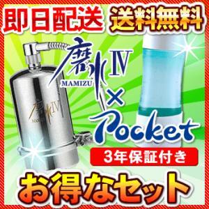 水素水ポケット(Pocket)「3年保証付き」 と 磨水4(...