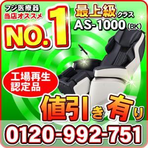 フジ医療器 マッサージチェア AS-1000 BK サイバー...