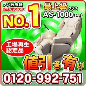 当店では、フジ医療器(FUJIIRYOUKI)のマッサージチェア等取り扱っております。  機種選びで...
