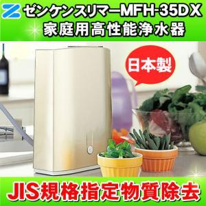ゼンケン 家庭用高性能浄水器 スリマー MFH-35DX 浄水器 家庭用 据置型 「あすつく対応」