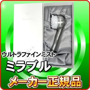 「正規品」 ミラブル ウルトラファインミスト シャワーヘッド サイエンス ウルトラファインバブル ミストシャワー シャワーヘッド型美顔器 節水シャワー|nickangensuisosui