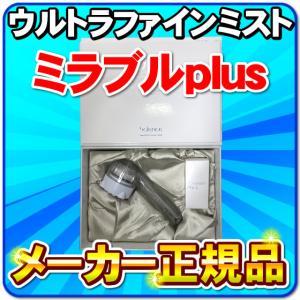 「期間限定」 ミラブル ウルトラファインミスト シャワーヘッド サイエンス ウルトラファインバブル ミストシャワー シャワーヘッド型美顔器 節水シャワー|nickangensuisosui