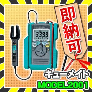 共立電気計器 MODEL2001 キューメイト 「あすつく対応」「送料無料」|nickangensuisosui