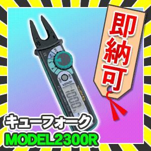 共立電気計器 MODEL2300R キューフォーク(携帯用ケース付) 「あすつく対応」「送料無料」|nickangensuisosui