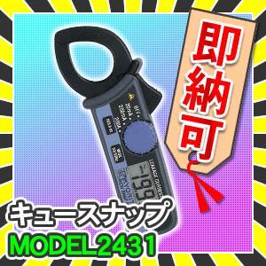 共立電気計器 MODEL2431 キュースナップ 「あすつく対応」「送料無料」|nickangensuisosui