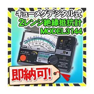 共立電気計器 MODEL3144A キューメグ 「あすつく対応」「送料無料」|nickangensuisosui