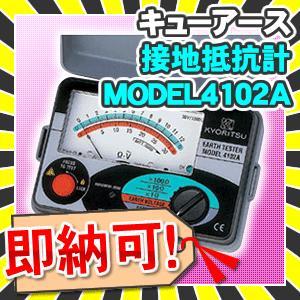 共立電気計器 MODEL4102A キューアース(ソフトケース付) 「あすつく対応」「送料無料」|nickangensuisosui