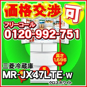 三菱 冷蔵庫(安心の2人配送設置サービス付き)MR-JX47LTE-W(クロスホワイト) 三菱電機 冷蔵庫 観音開き (フレンチドア 470L)「送料別」の画像