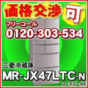 三菱 冷蔵庫(安心の2人配送設置サービス付き)MR-JX47LTC-N(ローズゴールド) 三菱電機 ...