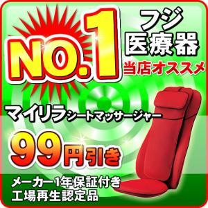 フジ医療器シートマッサージャー(マッサージシート)マイリラ MRL-1000(RE)レッド色 新古品...