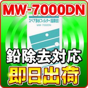 「レベラック、エーペックス他対応」 MW-7000DN(鉛除去) エナジック・サナステック他 浄水フィルター MW-7000HG対応品  -34-|nickangensuisosui