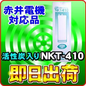 アクアメニティーTX(MS-900TA) 赤井電機 (赤井電気) AKAI対応 NKT-410 浄水器カートリッジ|nickangensuisosui