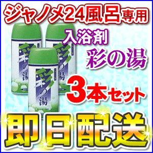 1月24日まで 「即日出荷」「3個セット」 湯あがり美人・湯名人 彩の湯(ラベンダーの香り) 24時間風呂専用入浴剤 ジャノメ(蛇の目)|nickangensuisosui