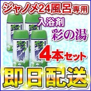 1月24日まで 「即日出荷」「4個セット」 湯あがり美人・湯名人 彩の湯(ラベンダーの香り) 24時間風呂専用入浴剤 ジャノメ(蛇の目)|nickangensuisosui
