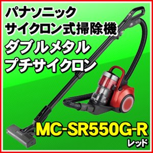 (訳あり品)台数限定 パナソニック MC-SR540G-P ...