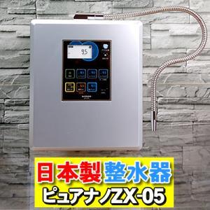 水素水サーバー 取扱店オススメNo.1商品 | ピュアナノ HX-7000|nickangensuisosui