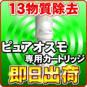 1月24日まで ピュアオスモ専用 浄水カートリッジ 浄水フィルター <3066>|nickangensuisosui