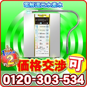 水素水 生成器取扱店オススメNo.1商品|ピュアナノ HX-7000 -2944-2791-|nickangensuisosui