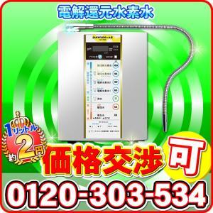 水素水生成器 | ピュアナノHX-7000|nickangensuisosui