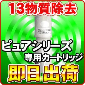 1月24日まで ピュアナノHX-7000専用 浄水カートリッジ|nickangensuisosui