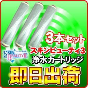 「3本セット」 スキンビューティー3(スキンビューティIII) & JOWER(ジョワー) & MCシャワー(エムシーシャワー) 浄水カートリッジ JS211-K|nickangensuisosui