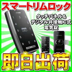 「即日発送」 スマートリムロック(Smart Trim Lock) タッチパネル デジタル非接触IC式電気補助錠 電子錠 電気錠 iNAHO(イナホ) FUKI(フキ) nickangensuisosui